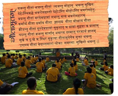 Gita Sanskrit sloka